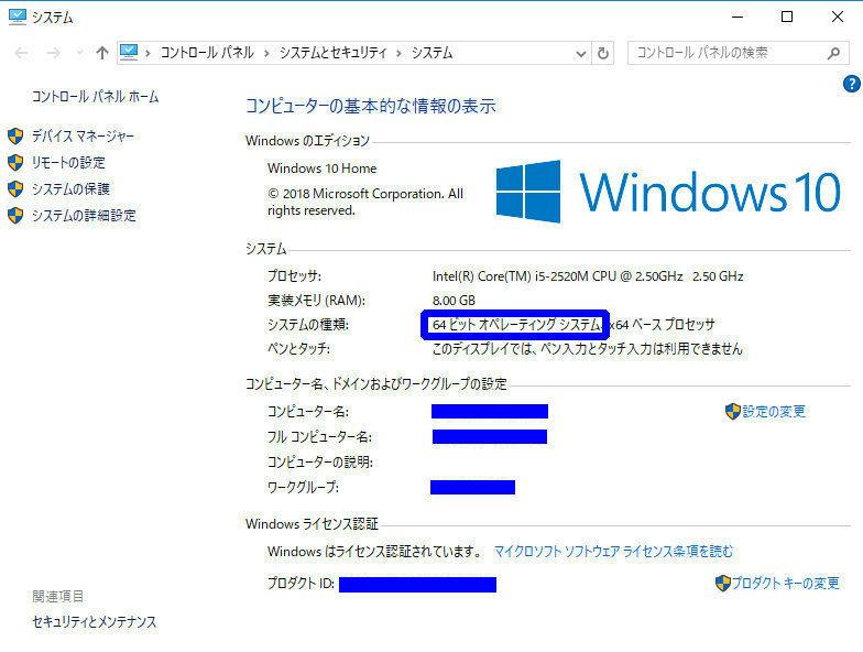 Windowsシステム(SSD,64bit)