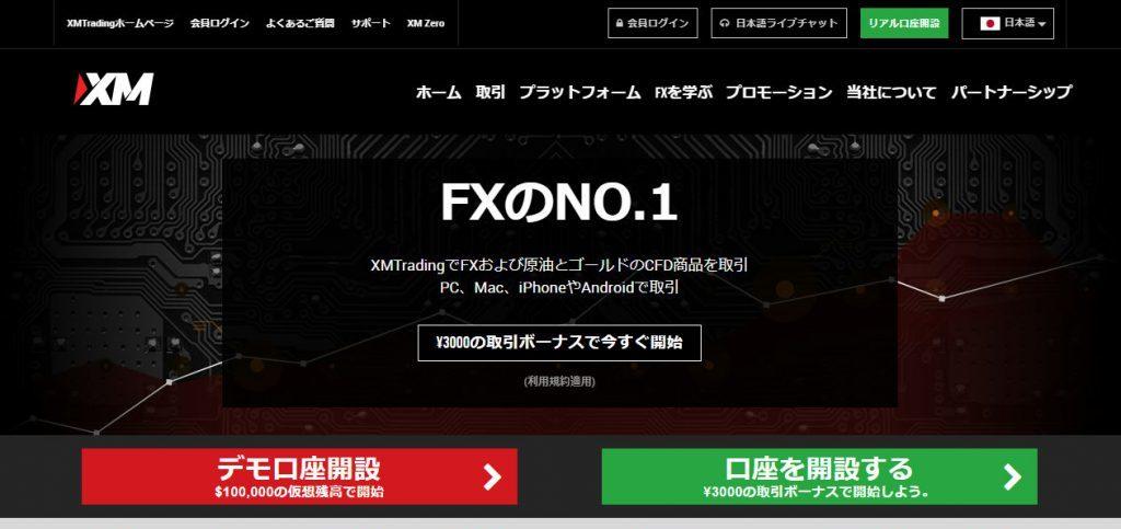 今、MT4対応の海外FX業者ならXM一択のようです!