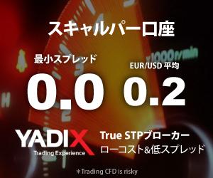 YADIX公式サイトへ