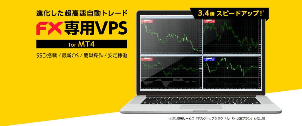 MT4専用を名乗るVPSサービスの実力を徹底検証|24時間安定稼働できるか?