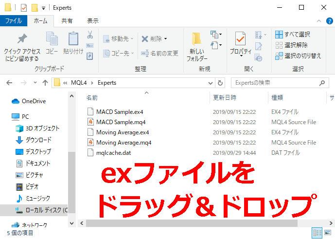 ex4ファイルをドラッグアンドドロップ