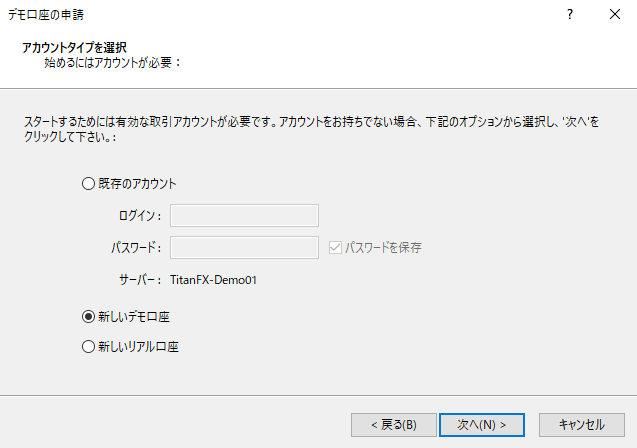 TITANFXデモ口座の申請2