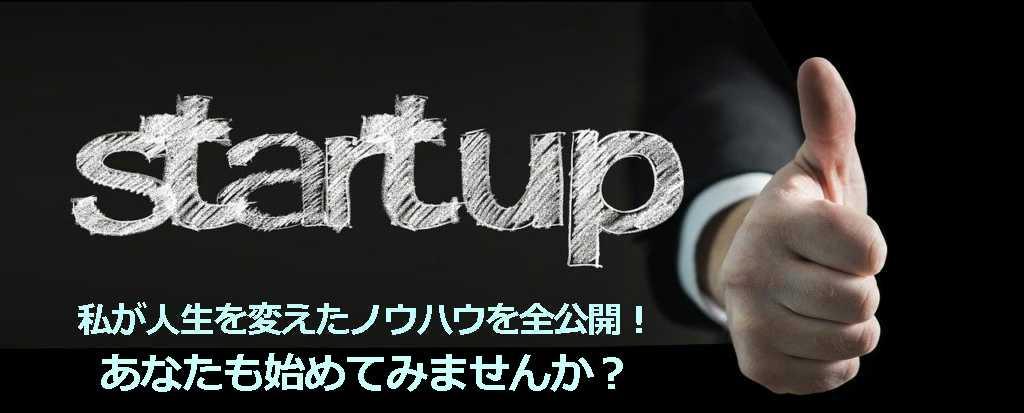 startup!|アラフィフリーマンが新しいことを始めます。