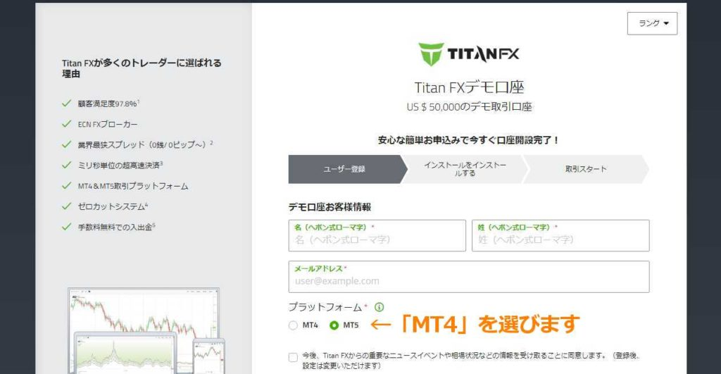 TITANFXデモ口座開設 記入画面