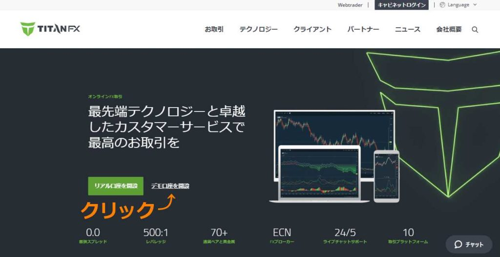 TITAN FX公式サイト