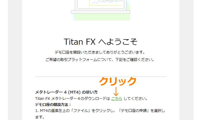 TITAN FXからのメール