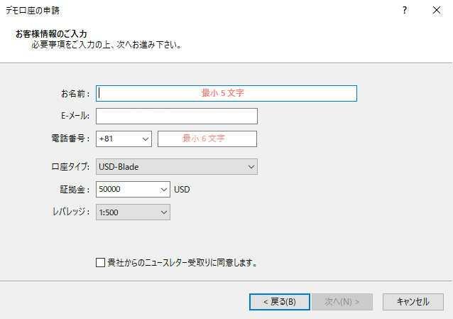 TITAN FXデモ口座の申請3